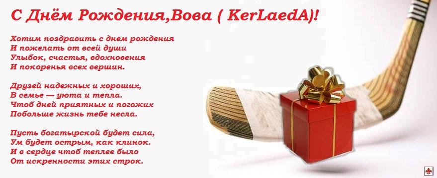 Поздравление к 13 декабря