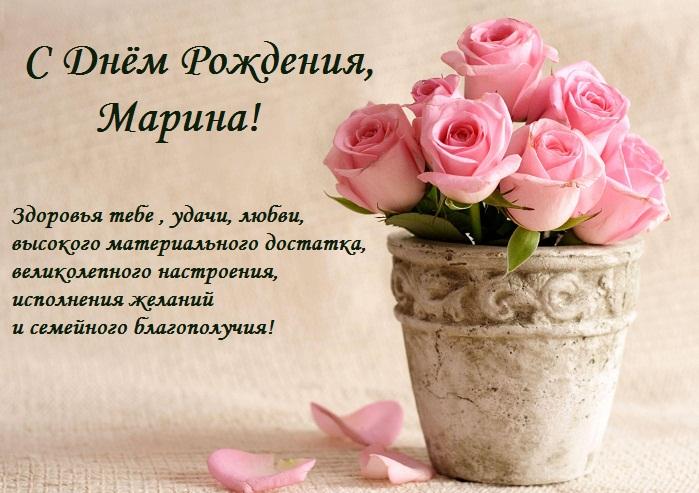 С днем рождения марина красивые поздравления в прозе 36